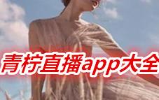 青柠直播app下载