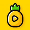 菠萝直播最新版