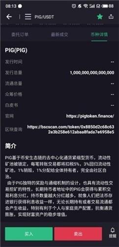 IPBC币交易所截图2
