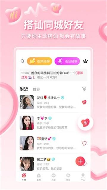 蜜爱直播app截图2