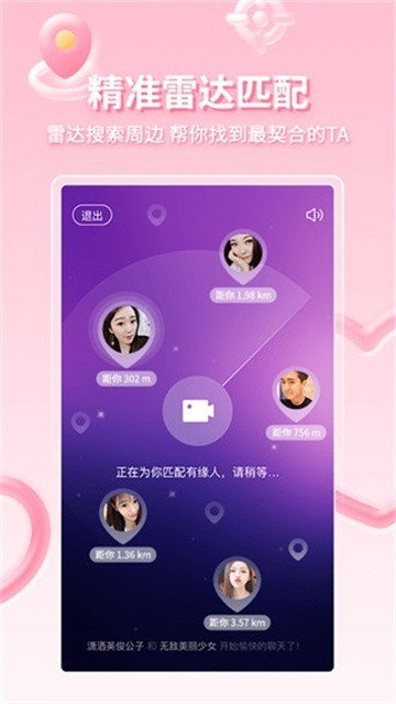 蜜爱直播app截图1