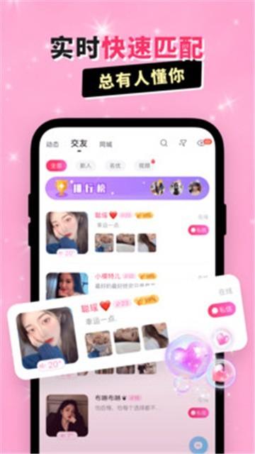 蜜爱直播app截图0