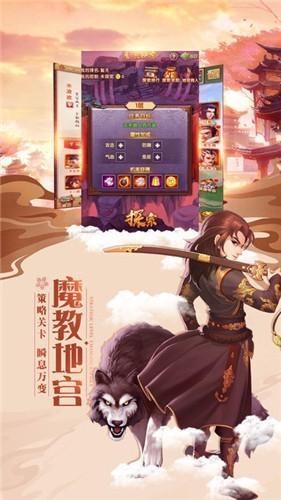 魔剑情缘截图0