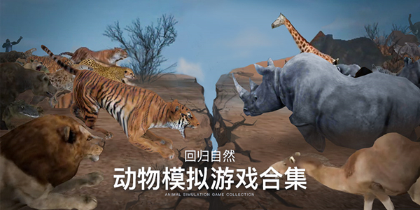 动物模拟游戏合集