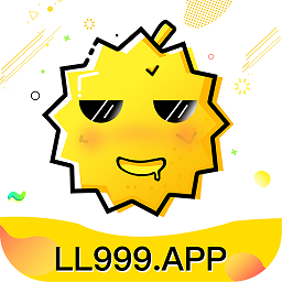 LL999榴莲旧版